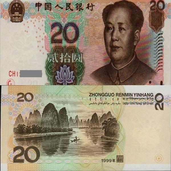 Hình ảnh tiền Trung Quốc 20y